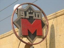 Cairo-metro-wikimedia-300x225